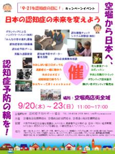 空堀商店街「9・21認知症の日」応援イベントのチラシ