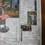日本一明るい経済新聞の新春1月号に掲載されました♪