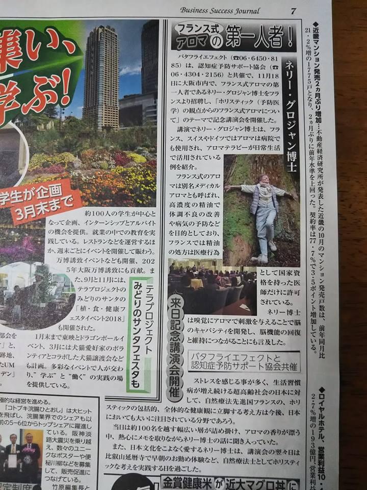 日本一明るい経済新聞に掲載されました