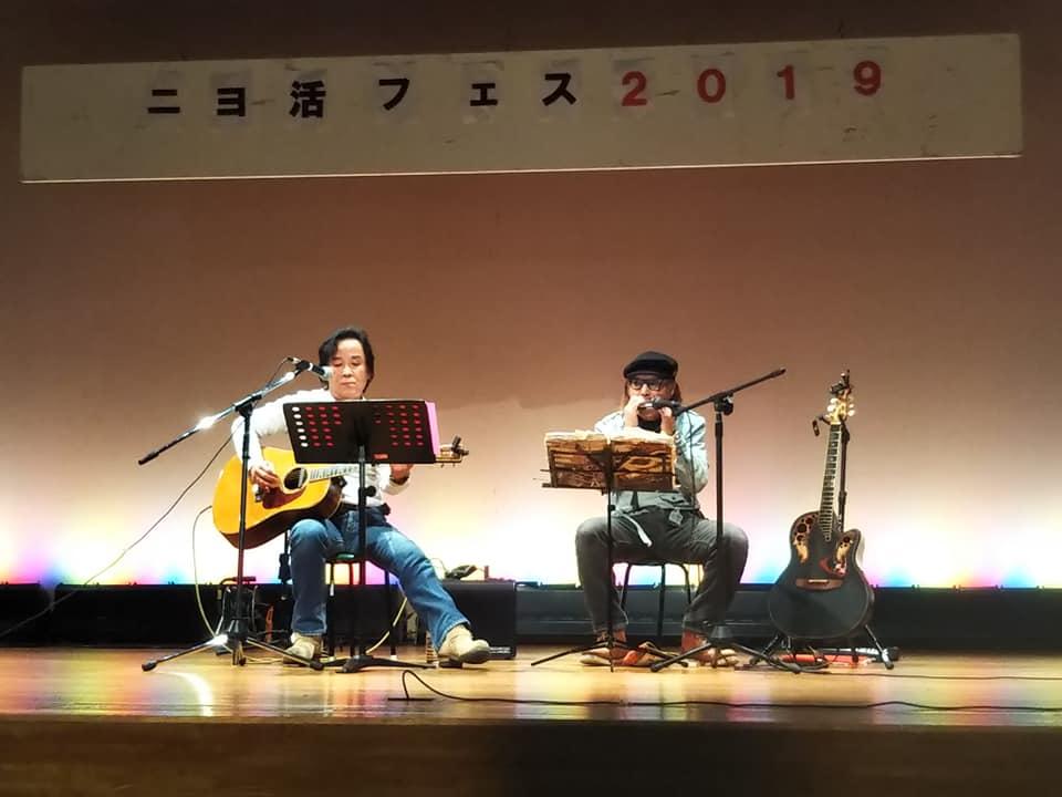ニヨ活2019