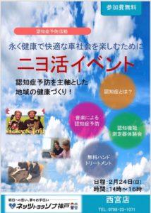 トヨタグループのネッツトヨタゾナ西宮店で「ニヨ活イベント」